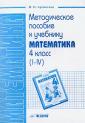 Аргинская 4 класс. Математика. Методические рекомендации. (Дом Федорова)