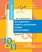 Михайлова 10-11 класс Алгоритмы - ключ к решению задач по алгебре. Часть 2