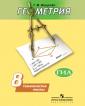 Мищенко Геометрия. Тематические тесты  8 класс (к учебнику Погорелова)