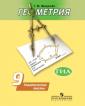 Мищенко Геометрия. Тематические тесты  9 класс (к учебнику Погорелова)