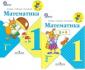 Моро Математика 1 класс  Учебник. Часть 1,2 (Комплект с электронным...