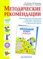 Беглова Методические рекомендации к рабочей тетради