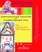 Неменский 1-9 класс