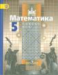 Никольский   5 класс Математика. Учебник ФГОС