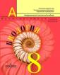 Пасечник Биология 8 класс  Учебник (В комплекте с электронным приложением)   (Серия