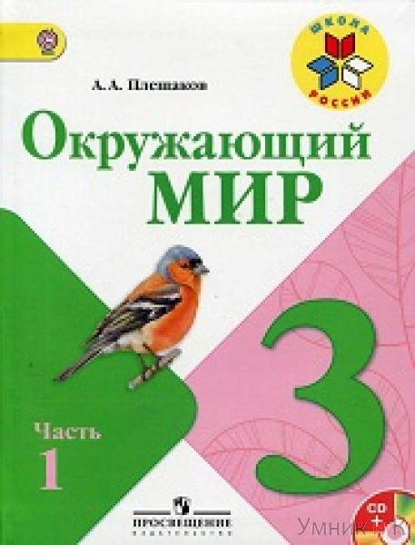Плешаков  Окружающий мир.   3 класс. Учебник. Часть 1 (Школа России) ФГОС