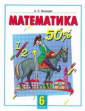 Ванцян 6 класс. Математика.  Учебник (Дом Федорова)