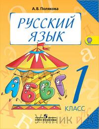 Полякова Русский язык 1 класс Учебник ФГОС