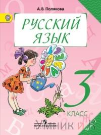 Полякова Русский язык 3 класс Учебник. Часть 1 ФГОС
