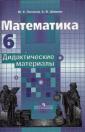 Потапов   6 класс Математика. Дидактические материалы ФГОС (к учебнику Никольского)