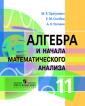 Пратусевич Алгебра и начала математического анализа 11 класс Учебник (Профильный уровень)