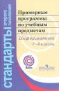Примерные программы по учебным предметам. Информатика и ИКТ 7-9 класс (Стандарты второго поколения)