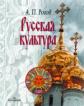 Рогов Русская культура. Национальные особенности