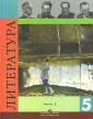 Коровина Литература 5 класс. Учебник. Часть 2.