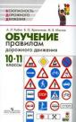 Рыбин Обучение правилам дорожного движения. Методическое пособие 10-11 класс