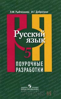 Рыбченкова   5 класс Русский язык. Поурочные разработки