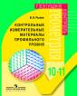 Рыжик Геометрия. КИМы 10-11 класс (профильный уровень)