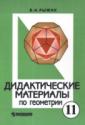 Рыжик Дидактические материалы по геометрии. 11 кл. /2008 год/