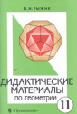 Рыжик Дидактические материалы по геометрии. 11 класс