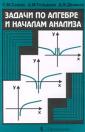 Саакян Задачи по алгебре и началам математического анализа.  10-11 класс