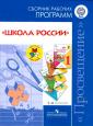 Сборник рабочих программ