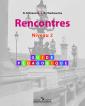 Селиванова Французский как второй иностранный язык. 2-3 год обучения Книга для учителя