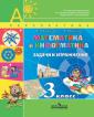 Семенов  Математика и Информатика 3 класс Задачи и упражнения (Серия