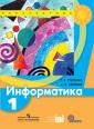 Семенов Информатика  1 класс   Учебник (Перспектива) ФГОС