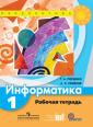 Семенов Информатика  1 класс  Рабочая тетрадь ФГОС (Перспектива)