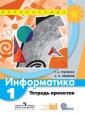 Семенов Информатика  1 класс  Тетрадь проектов ФГОС (Перспектива)