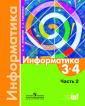 Семенов Информатика. В 3-х частях. 3-4 класс Часть 2.  Учебник (Школа России)