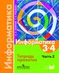 Семенов Информатика. В 3-х частях. 3-4 класс Часть 2. Тетрадь проектов (Школа России)