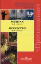 Сергеева  Программы общеобразовательных учрежд. Музыка 1-7 класс Искусство 8-9 класс