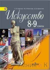 Сергеева Искусство 8-9 класс  Учебник ФГОС