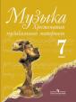 Сергеева Музыка 7 класс Хрестоматия музыкального материала
