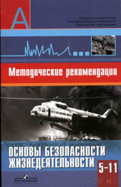 Смирнов ОБЖ  5-11 класс Методические рекомендации