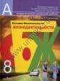 Смирнов ОБЖ  8 класс