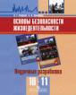 Смирнов ОБЖ 10-11 класс Поурочные разработки