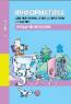 Бененсон  Информатика  2 класс  Учебник Часть 2. ФГОС