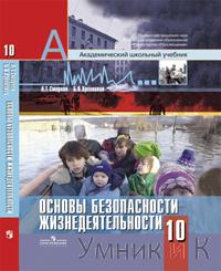 Смирнов, Хренников ОБЖ 10 класс (Базовый и профильный уровни)