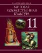 Солодовников 11 класс МХК. Учебник (Базовый уровень)