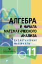 Соломин Алгебра и начала математического анализа 11 класс Дидактические материалы (Профильный уровень)