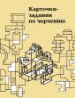 Степакова Карточки-задания по черчению в 2-х частях: Часть 1