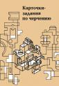 Степакова Карточки-задания по черчению в 2-х частях: Часть 2