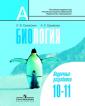 Суматохин Биология. 10-11 класс Поурочные разработки (к учебнику. Беляева)