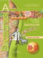 Сухорукова Биология 10-11 класс Тетрадь-тренажер (базовый уровень) (