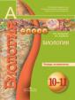 Сухорукова Биология 10-11 класс Тетрадь-экзаменатор (базовый уровень) (