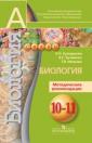 Сухорукова Биология 10 -11 класс Методические рекомендации. Базовый уровень (