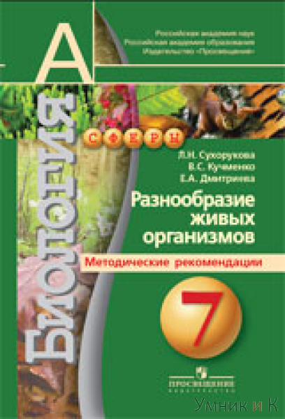 Сухорукова биология 7 класс