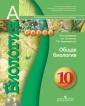 Сухорукова Общая биология  10 класс  Учебник (профильный уровень) (
